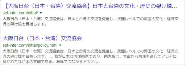 https://www.google.co.jp/#q=%E5%8D%97%E5%A4%A7%E9%98%AA%E6%97%A5%E5%8F%B0%E5%8D%94%E4%BC%9A&*