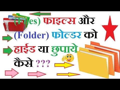 hindi   how to hide Files & Folders in Windows 7, 8, 10 For Free   फाइल्स को गायब कैसे करे ??