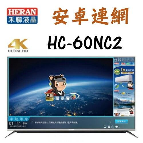 【今日特惠】現在買最便宜【禾聯液晶】60吋 4K連網LED 液晶HD數位電視《HD-60NC2》臺灣大廠品質優*原廠全新保固