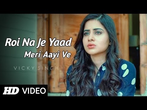 Roi Na Je Yaad Meri Aayi Ve    song Lyrics