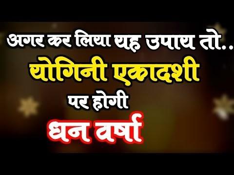 Yogini Ekadashi 29 June को, जानिए धन प्राप्ति के उपाय, व्रत विधि, पारण म...
