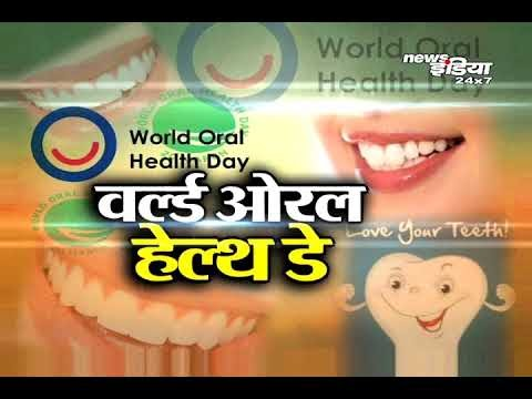 World Oral Health Day Special : News India