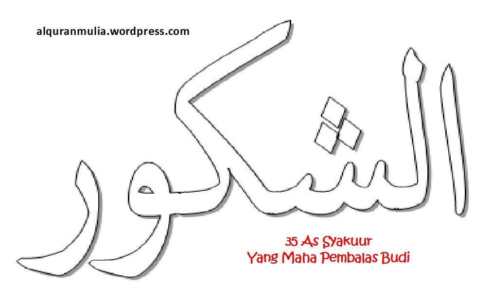 Mewarnai Kaligrafi Asmaul Husna Gambar Mewarnai Kaligrafi Oneletterco