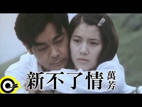 Cantopop/Mandopop Translated Songs To English Lyrics: 新不了情 [Endless Love] - Wanfang 萬芳 {Mandarin 94}
