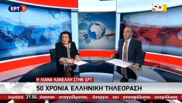 Εισβολή στο στούντιο της ΕΡΤ την ώρα του δελτίου ειδήσεων με την Λιάνα Κανέλλη - Τραυμάτισαν εργαζόμενο - Εγκλωβισμένοι αναρχικοί στο υπόγειο