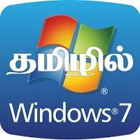 How to run Windows 7 in Tamil (விண்டோஸ் 7 இயங்கு தளத்தை தமிழில் பயன்படுத்துவது எப்படி?)