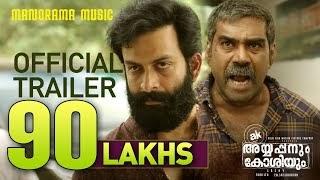 Ayyappanum Koshiyum Malayalam Movie (2020)   Cast   Trailer