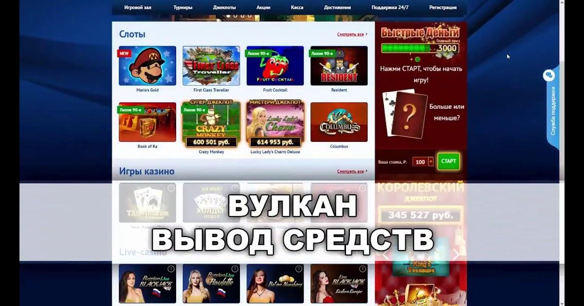 онлайн казино с выводом денег на киви