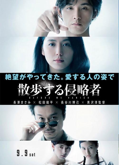 BEFORE WE VANISH: premières affiches du prochain Kiyoshi Kurosawa