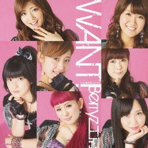 MusicLovers2000: WANT! - Berryz工房 single 歌詞