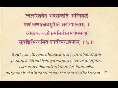 Jain Bhaktamar Stotra Stanza no 7