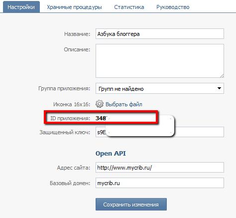 настройки приложения вконтакте