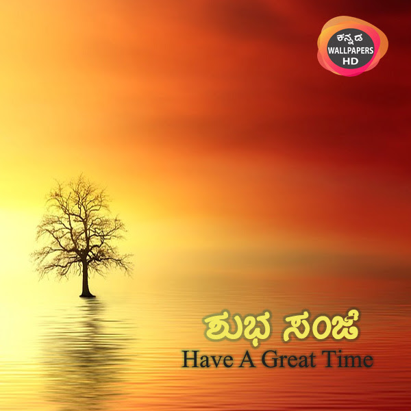 Kannada Hd Wallpapers Page 21 Just Another Wordpress Site