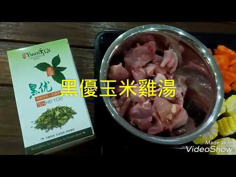 Hei You Herbal Corn Chicken Soup 黑优玉米鸡汤