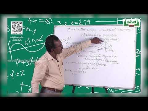 8th Maths வடிவியல் முக்கோணத்தின் நடுக்கோடு அலகு 5 பகுதி 5 Kalvi TV