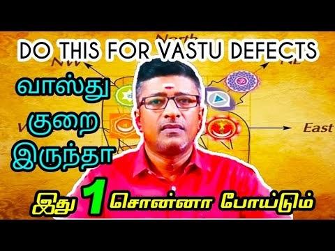 வாஸ்து குறை நீங்க இது 1 போதும் | DO THIS FOR VASTU DEFECTS