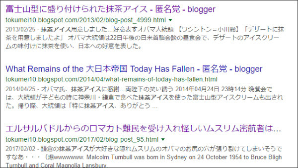 https://www.google.co.jp/#q=site://tokumei10.blogspot.com+%E6%8A%B9%E8%8C%B6%E3%82%A2%E3%82%A4%E3%82%B9