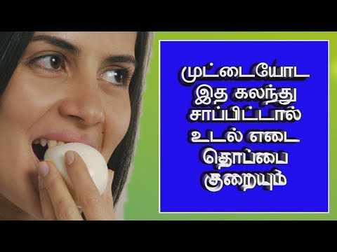 weight loss remedy in tamil