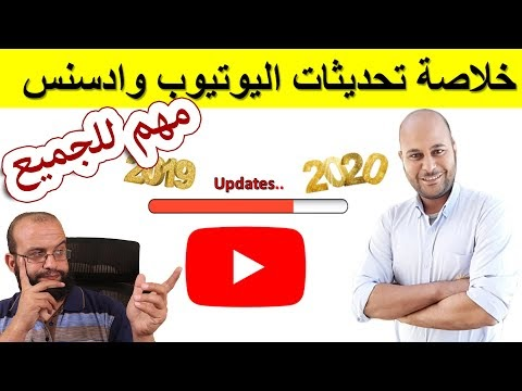 قوانين يوتيوب 2020   ملخص لأهم تحديثات وتعديلات اليوتيوب وادسنس وشروط تحقيق الربح من اليوتيوب 2019 2020
