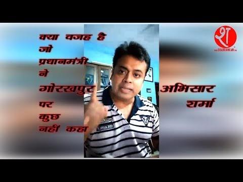 क्या वजह है जो प्रधानमंत्री ने गोरखपुर पर कुछ नहीं कहा —अभिसार शर्मा
