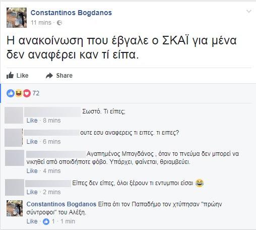 Φωτό: Facebook / Constantinos Bogdanos
