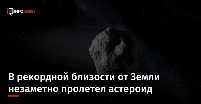 В рекордной близости от Земли незаметно пролетел астероид