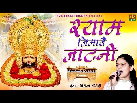 श्याम जिमावे जाटणी घुंघट की ओट में Shyam Jimave Jatni Ghunghat Ki Ot Me