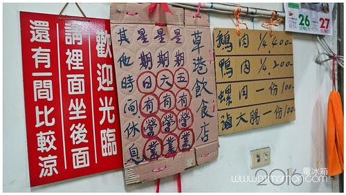 草港飲食店09.jpg