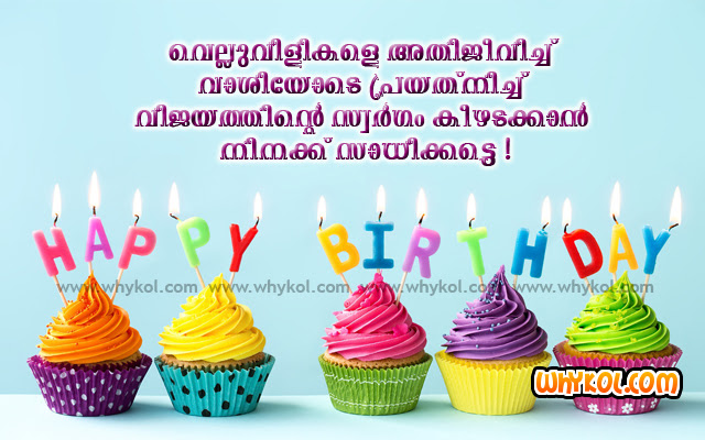 List Of Malayalam Birthday Quotes 100 Birthday Quotes Pictures And