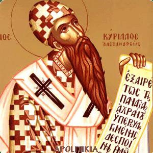 Άγιος Κύριλλος Αλεξανδρείας: Τι σημαίνει