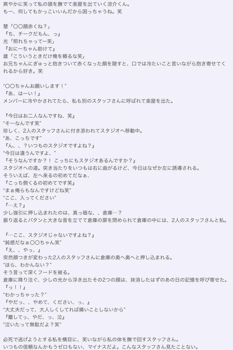 小説 田中 樹