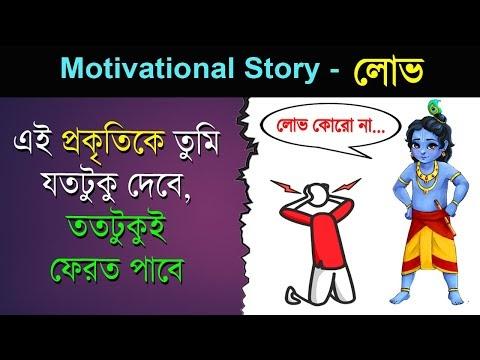 Positive story bangla   এই প্রকৃতিকে তুমি যতটুকু দেবে, ততটুকুই ফেরত পাবে   Indian mythology stories in Bengali