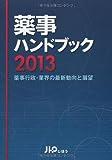 薬事ハンドブック 2013―薬事行政・業界の最新動向と展望
