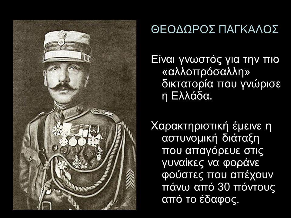 Αποτέλεσμα εικόνας για δικτάτωρ Πάγκαλος