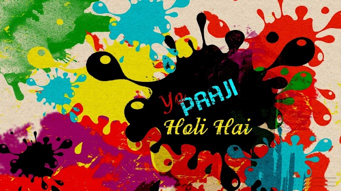 Happy Holi 2021 – Images, Quotes, SMS, Wishes, Photos, Greetings, Cards, Jokes