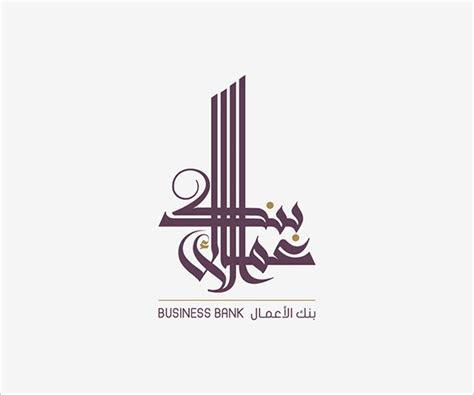 perfect examples  islamic arabic logo design