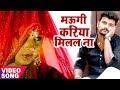 Maugi Kariya Milal Na - Gunjan Singh | Mile Aiha Chori Chori