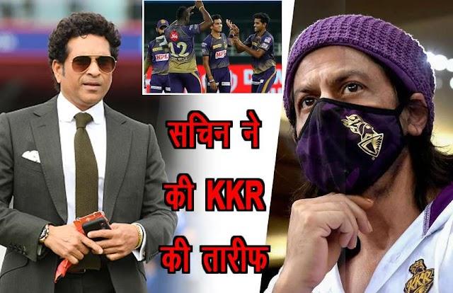 RR vs KKR: कोलकाता की जीत पर Sachin ने की खिलाड़ियों की तारीफ, Shahrukh ने दी ऐसी प्रतिक्रिया