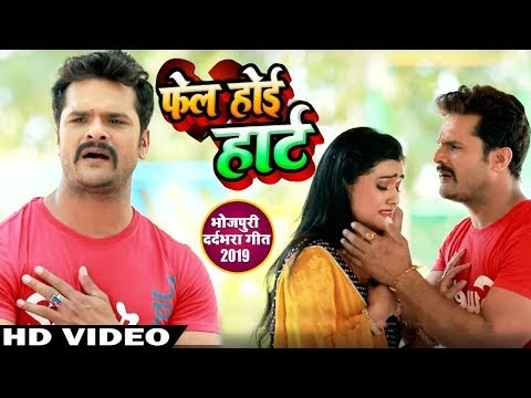 Fail Hoyi Heart Card Chapaye Se Pahile Song, Bhojpuri Sad Song