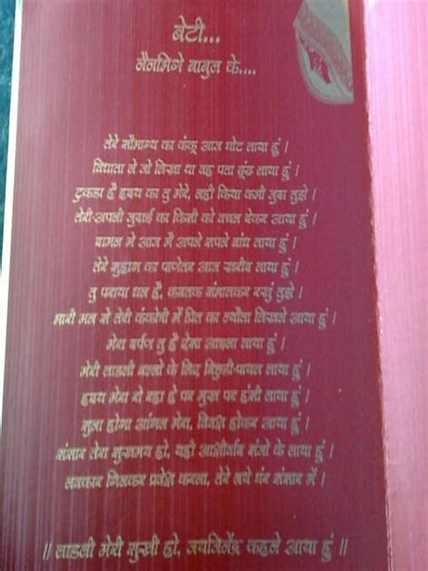 Wedding and Jewellery: wedding card matter in hindi for