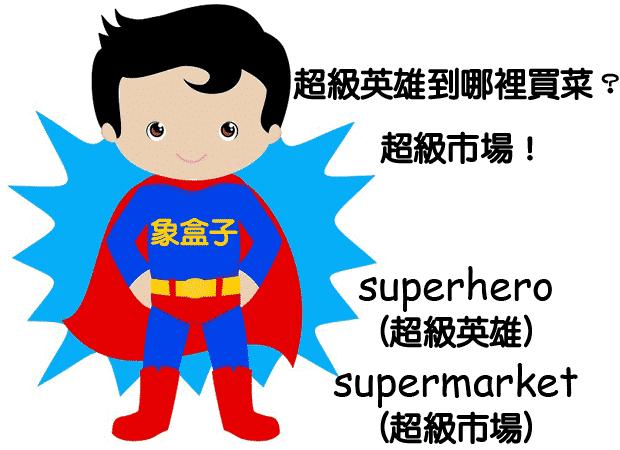 super superhero 超級英雄 supermarket 超級市場