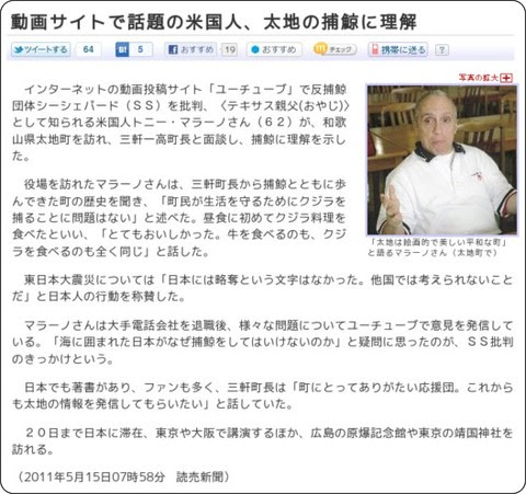 http://www.yomiuri.co.jp/national/news/20110515-OYT1T00065.htm