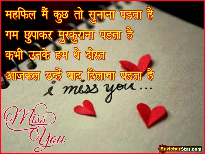 Miss You Hindi Shayari Image Suvicharstarcom Hindi Suvichar