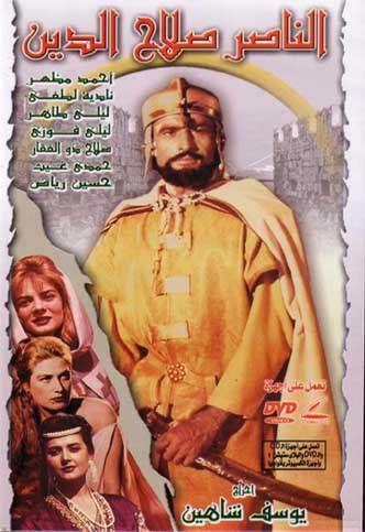 تحميل فيلم صلاح الدين الايوبي الاجنبي مترجم