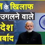 भारत के खिलाफ जहर उगलने वाले ये 2 देश हुए बर्बाद | Financial Action Task Force