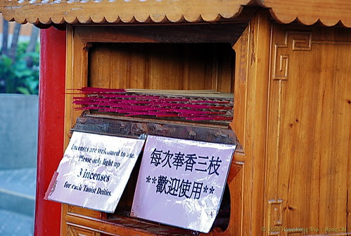 黃大仙廟 Wong Tai Shin Temple