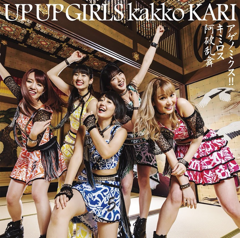 Up_Up_Girls_-_Agenomics!!