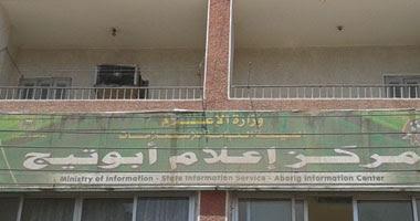 مركز إعلام أبوتيج