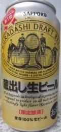 Sapporo Kuradashi Draft Beer