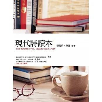 【找便宜】現代詩讀本~暢銷書籍
